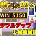 【パトネットリゾート】スロットゲームで一撃万枚越え狙った結果…【多井隆晴】