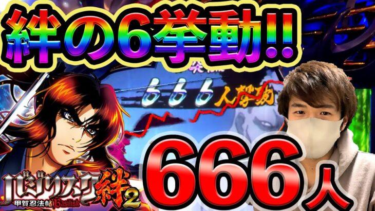 【バジリスク絆2】666人出た絆の挙動をお見せします!【設定6】【6号機】【高設定】【6確】【スロット】【養分稼働#66】