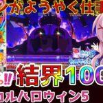【マジハロ5】結界防衛100Gに悪キン引いた結果!【スロット/パチスロ】設定6