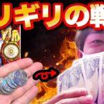 【所持金フルBET】500円玉を両替し命がけで掴んだ聖闘士RUSH!【旅スロ#35】