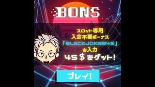 【オンラインカジノ/オンカジ】【BONS】リベンジマッチ!!スロット&テーブル