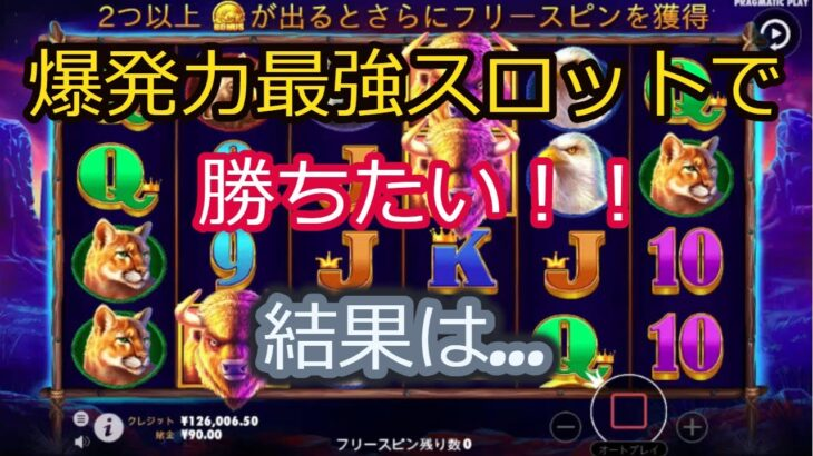 【オンラインカジノ】爆発力最強スロット実践!勝利することはできるのか!?【Buffalo King】