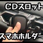 マツダ【CX-5 CX-8 CX-30】CDスロット装着 スマホホルダー