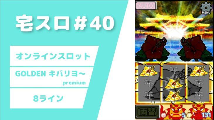スロット「GOLDEN キバリヨ~ premium」実践&解説動画【宅スロ#40】