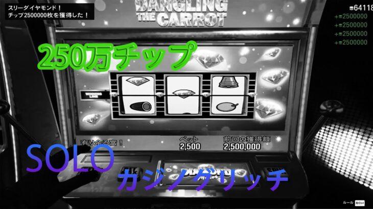 【GTA5】PC版 ソロカジノグリッチ スロットで250万チップ稼ぐ