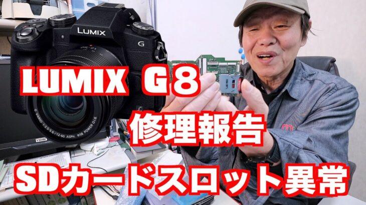 LUMIX  G8 修理報告 SDカードスロット故障