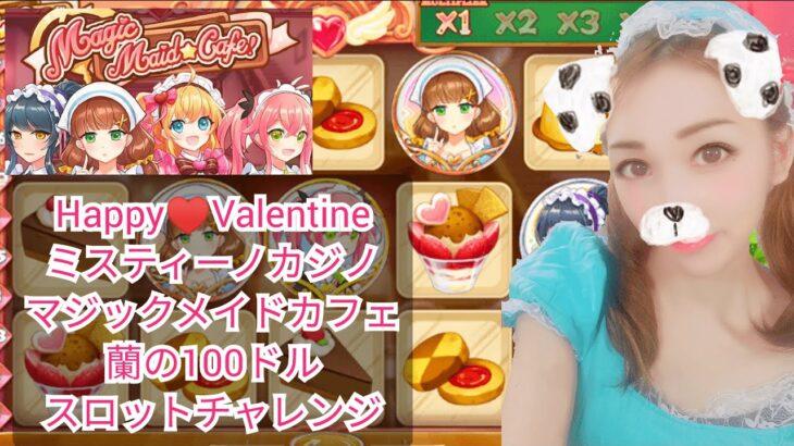【ミスティーノ】オンラインカジノ MAGIC MAID CAFE 蘭のスロット100ドルチャレンジ!雑談大歓迎