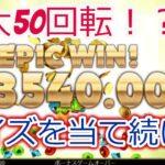 【オンラインカジノ】クイズミリオネアがスロットに!?クイズを当てて高配当を目指せ!【MILLIONAIRE(ミリオネア)】