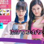 【NiziU】NiziUスロットで貰えるもの詳細 マユカちゃんビジュ公開について NiziUのスケジュールまとめ