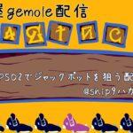【無音】サムネを作る作業→PSO2 カジノ(ラッピースロット)配信 ハガル