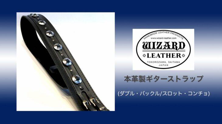 WIZARD LEATHER 本革製ギターストラップ(ダブル・バックル/スロット・コンチョ)