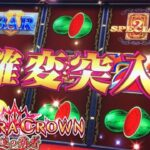 【カジノ】意外と激レアなボーナススロットの確率変動  エルドラクラウン  『メダルゲーム』