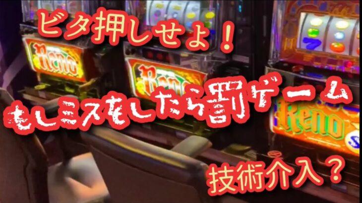 【スーリノ】罰ゲーム【もしミスしたら…】