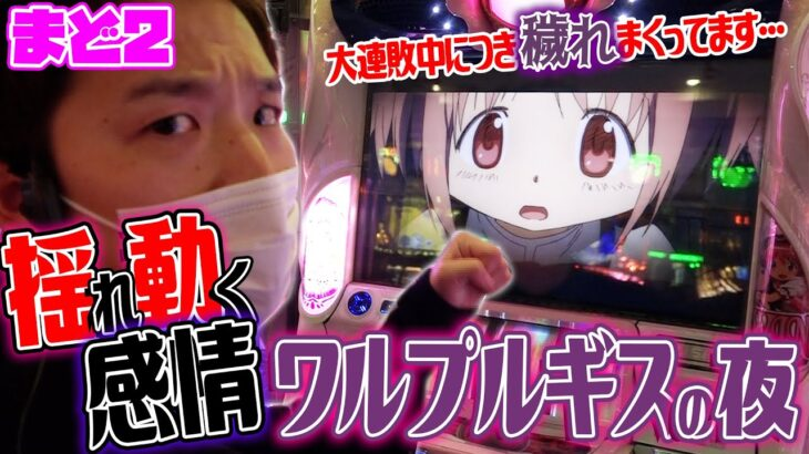 【まど2】メンヘラの魔女【sasukeのパチスロ卍奴#156】