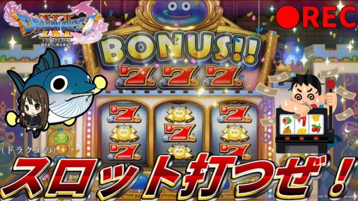 【ドラクエ11】スロットとポーカーで億万長者目指す枠【初見さん歓迎】