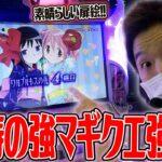 【まど2】強マギクエが溢れ出した結果【sasukeのパチスロ卍奴#173】