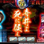 【金銭消滅】「寺やる!!!第402話」【SLOTバジリスク~甲賀忍法帖~絆2】