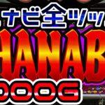 【ハナビ】花火ゲーム中にハズレが出まくる台で…6000G全ツッパ!?