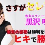 【黒沢 咲】【女流雀士】『リブロンチャンネル』 #61「黒沢 咲  編」【スロット】【パチンコ】