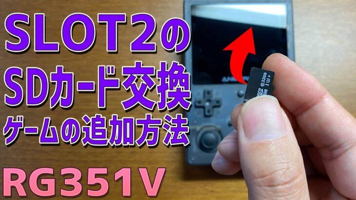 【7】RG351Vの徹底感想レビュー「スロット2のSDカードの交換方法とゲームの追加方法」Daijinさんプロデュース企画です