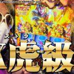 【純増8.7枚の破壊力】 自由打夢-クワーマン編- vol.3 [BASHtv][パチスロ][スロット]