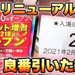 リニューアル日に良番引いた結果【スロット】虎#91