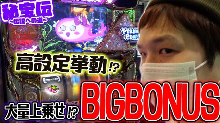 【秘宝伝~伝説への道~】初めてBIGBONUSを引いた結果【sasukeのパチスロ卍奴#168】
