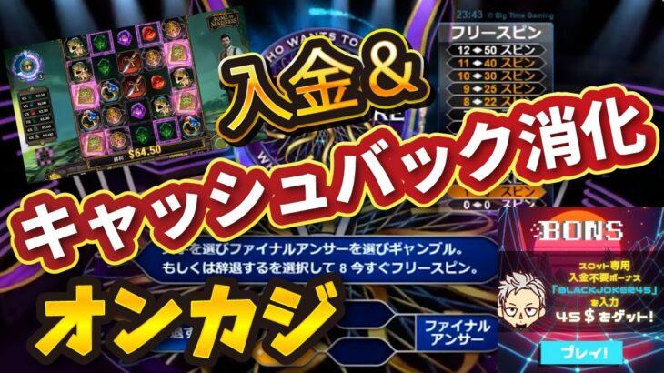 【オンカジ】スロット 入金&キャッシュバック消化!!【BONSカジノ】