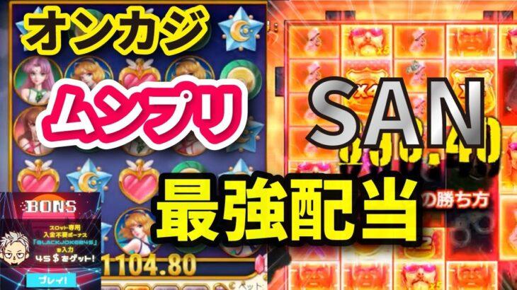 【オンカジ】スロットムーンプリンセス最強配当連発!!キャッシュバックから大勝!!【BONSカジノ】