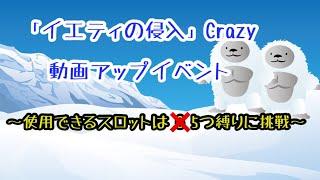 【防衛ヒーロー物語】「イエティの侵入」Crazyスロット5つ縛りに挑戦【イベント】