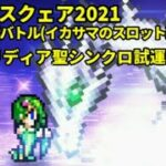 【FFRK】バトルスクェア2021【激闘】裏バトル(イカサマのスロット) -リディア聖シンクロ使ってみました-