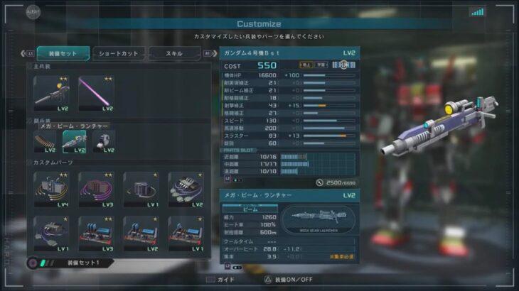 【GBO2】スロット強化すると強襲機に1万5千入るメガビが28秒復帰にwww 与ダメ15万ガンダム4号機Bst Lv2