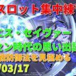 【GBVS】ランスロット集中練習#3【HITBOX】