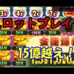【Golden Hoyeah Slots】新スロットプレイ!15億ごえゲッツ