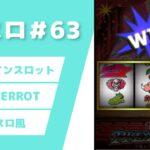スロット「IT's PIERROT」実践&解説動画【宅スロ#63】