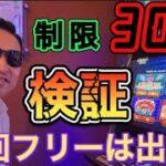 【海外スロット】検証動画!5KOIで30分リアルに打ってフリーゲームがどれだけ入るの?!