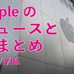 """MacBook Pro 14""""16""""は8月9月?SDスロット?iMacアルミ色物?Appleのニュースと噂1週間まとめ・2021年3月1日"""