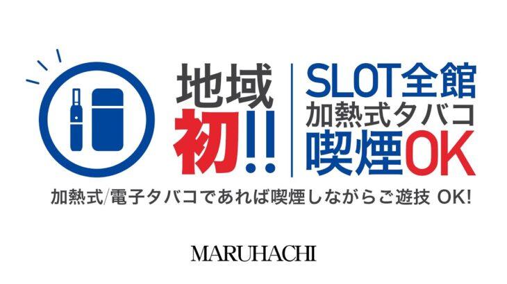 パチンコ・スロット | 円山マルハチ【スロット | 喫煙OK】
