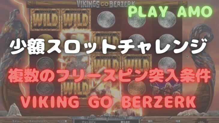 PLAYAMOで少額スロットチャレンジ!本日は【VIKING GO BERZERK】で遊んでみました♪通常時でも楽しめるスロットです!