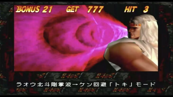 【パチスロ】スロット 初代北斗の拳 演出集【PS2】