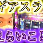 【コードギアスR2】奇跡のタイミングでギアスラを引いたらえらいことになった!!【大爆発物語】