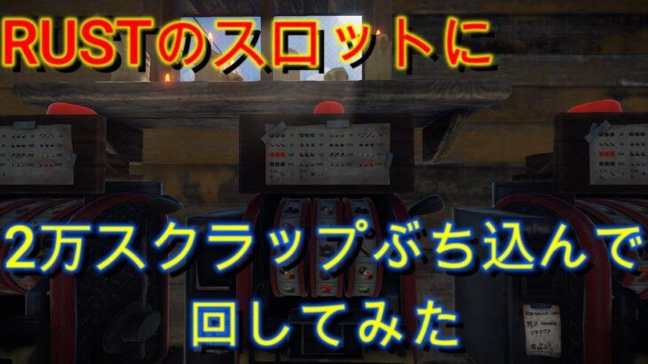 【RUST】大量のスクラップ使ってスロットの確率探ってみた 実況プレイ動画part41