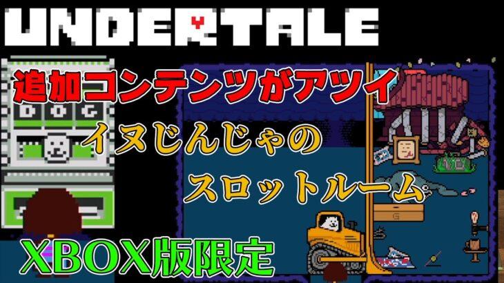 【UNDERTALE】XBOX版の限定要素「スロット」が超豪華だった