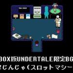 【UNDERTALE】XBOX版限定BGM イヌじんじゃ(スロットマシーン)