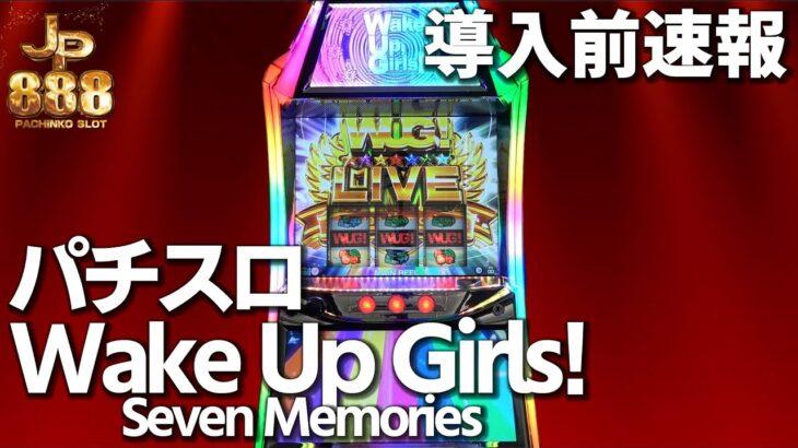 【 導入前速報 】Wake Up, Girls! Seven Memories  [ パチンコ ][ パチスロ ][ スロット ][ 新台 ][ 試打 ][ 最速 ][ ウェイクアップガールズ ]