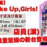 スロット Wake Up,Girls! 新台動画!!過去最重量級のスロットの登場です!!スロット ウェイクアップガールズ!!