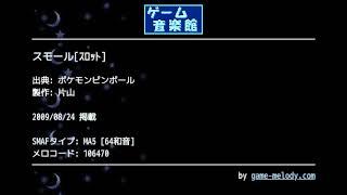 スモール[スロット] (ポケモンピンボール) by 片山 | ゲーム音楽館☆