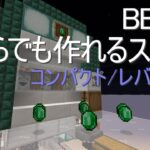 minecraft BE+JE 小型レバー付きスロット
