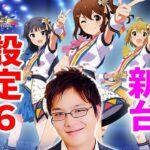 【最速実戦】パチスロアイドルマスターミリオンライブ!/sasukeが実践