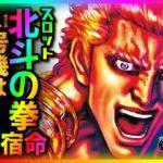 【導入直前】スロット北斗の拳 宿命  シリーズ最新作!試打動画